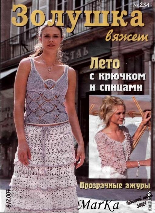 4640169_zolushka_vyajet_231-2007-06_1